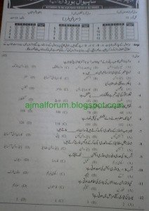Sahiwal  Board Chemitry 10th obj