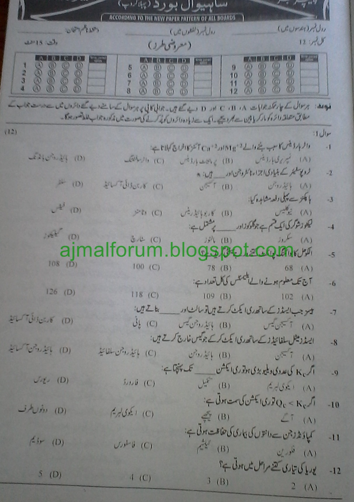 Past Papers 0f 10th Class Ppsc Spsc Nts Fpsc Css Pms