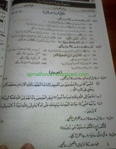 Sahiwal Board Isl Sub