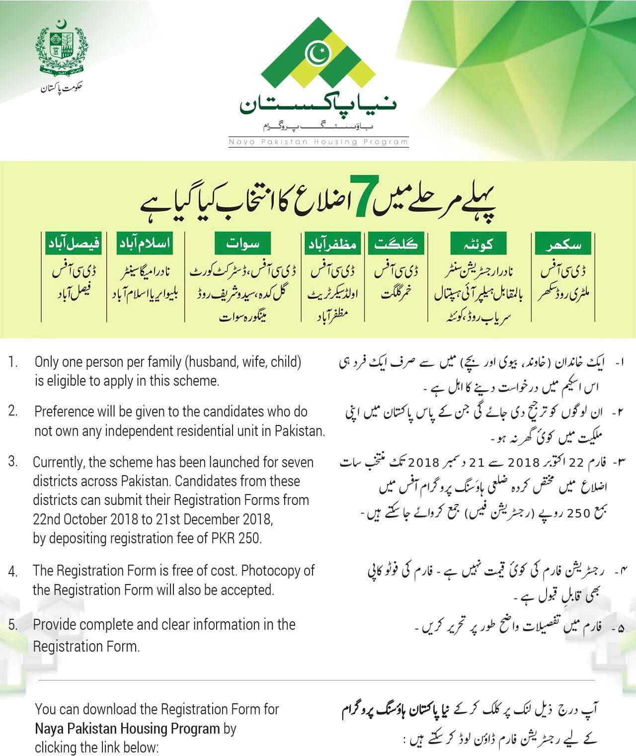 nya pakistan housing scheme