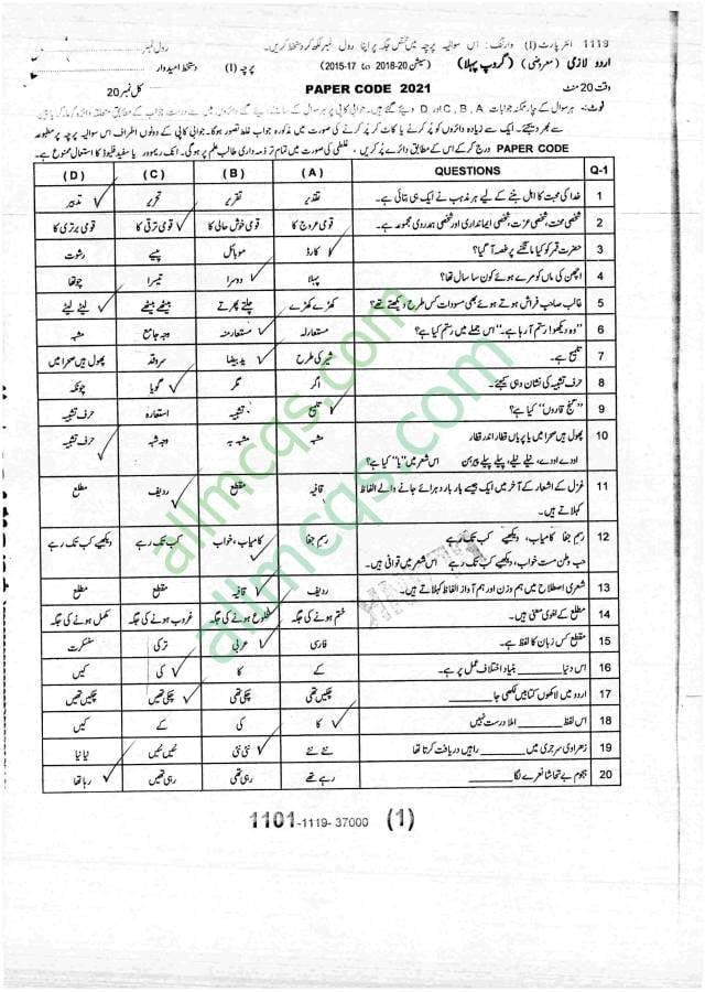Urdu 1 Online Mcqs Practice Tests Past Papers Syllabus